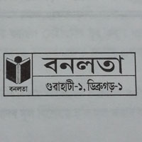 assamese-book-publication4