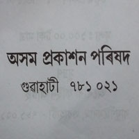 assamese-book-publication5