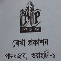 assamese-book-publication6