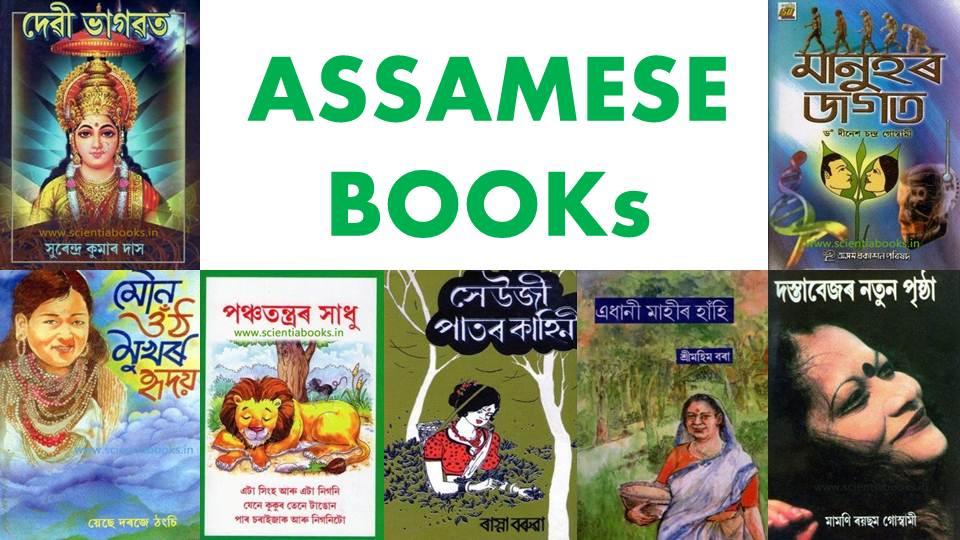 ASSAMESE BOOKS