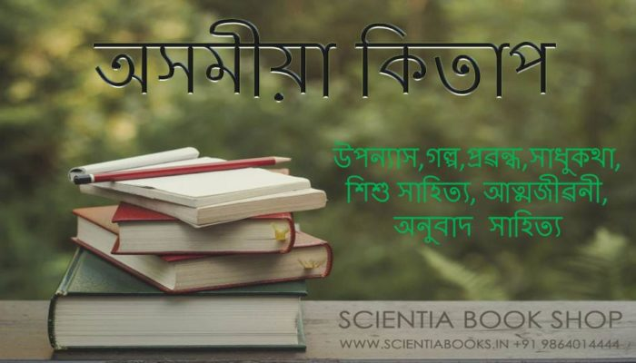 assamese-books