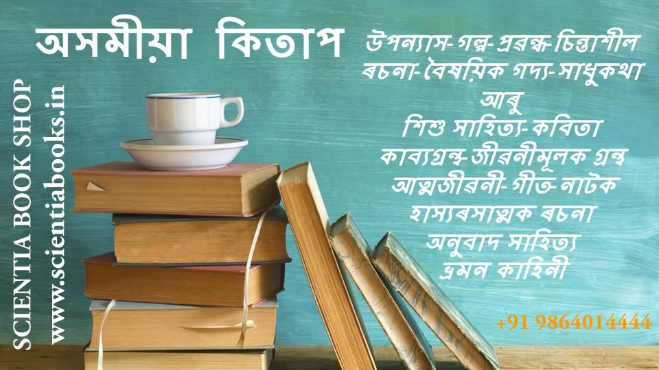 assamese books 12