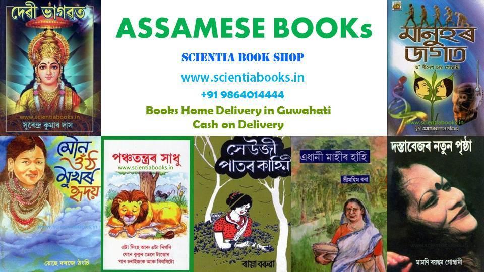 assamese books 31