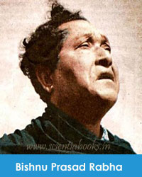 Bishnu Prasad Rabha বিষ্ণুপ্ৰসাদ ৰাভা