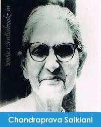 Chandraprava-Saikiani