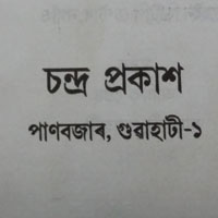 assamese-book-publication2