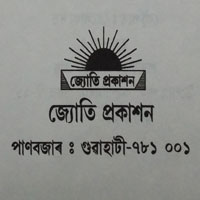 assamese-book-publication3