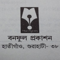 assamese-book-publication7