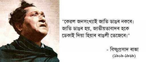 Bishnu-Prasad-Rabha