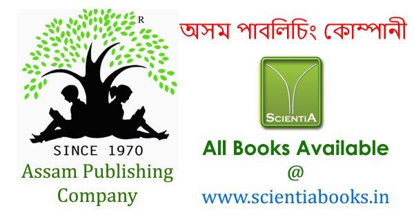 Assam-Publishing-Company